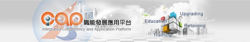 iCAP職能發展應用平台